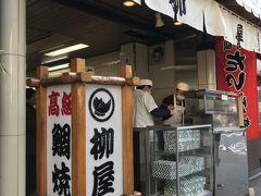大正創業の鯛焼きの柳屋 いつも並んでます