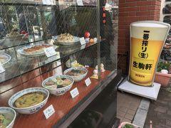 中華の老舗、生駒軒 ここも100年食堂 お次はここ