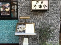 良き時代の洋食屋の芳味亭、昭和8年創業 旧店舗取り壊して甘酒横丁に移転 風情ある構えだったな 江戸前洋食と名乗る