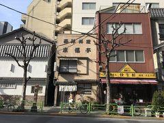 人形町通りを超え 左鳥料理の玉ひで 洋食の来福亭 喫茶店快生軒と続く