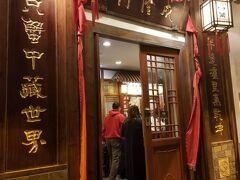 11月の上海と言えば! はい!上海蟹です。 有名店を予約サイトで予約してました。有料で1000円。 SPGアメックスで予約を頼めるようだったけど、日本からはできないようだったので 却下。