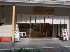 お好み焼き屋さんに行く途中に見つけ 気になった和菓子屋さんへ!