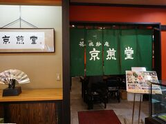 今日なら辻利みたいなメジャーなお店は 空いてるかと思ったら混んでたので こちらに来ました。  「京煎堂 祇園本店」さんへ!