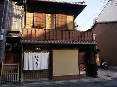 さあ次は京都の鯖寿司を買います!  フォートラのTさんオススメのお店です。