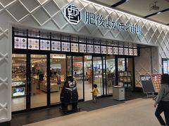 再び熊本駅に戻ってきました。 肥後よかモン市場でお土産を購入します。