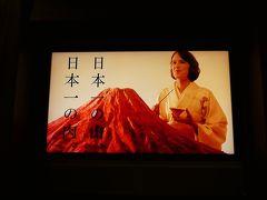 待ち時間。店頭のビデオ。 楽しい。 宮崎牛が富士山に。 そのあと撮影スタッフ全員で食べましたとさ、というメイキングの放映も。