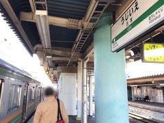 氏家駅です。