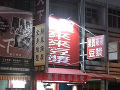 2日の朝、6時過ぎ。台湾朝ごはんを求めて果貿来来豆漿に来ました。 伝統的な台湾の朝食屋さんです。同じく有名な興隆居のお隣にあったようですが、通りを挟んだところに移転したようです。
