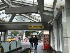 美麗駅から次のスポットへ移動します。MRTで西子湾駅へ哈瑪星と駁二芸術特区へ向かいます。
