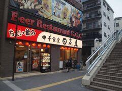 京急蒲田駅前「日高屋」で昼食