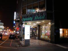 台南駅から徒歩10分ほど 今回の拠点となるダイナスティホテルに到着です