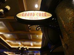 ファッションショーを後にしたら、スーパーに立ち寄り、すぐにホテルに戻ってきました。 今宵の夕食は、ホテル内のレストラン、グランドカフェ。