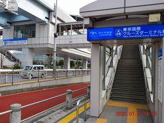 ゆりかもめの東京国際クルーズターミナル駅。 昨年3月、船の科学館駅から改名されました。