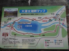 「大源太湖」  湯沢レストハウス越後を出発し、 ようやく1カ所目の観光スポット「大源太湖」へやって来た。  早朝に出発し、今はすでに11:30くらい。 ああ、遠かった・・・。