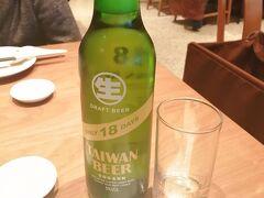 東門のディンタイフォンの新生店でショウロンポウの前に 台湾生ビール。賞味期限が18日らしい。