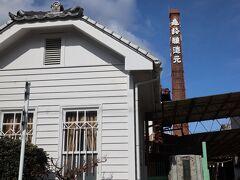今回のお目当ての一つ、亀齢酒造。 かつての事務所の洋館と古い建物が残る。入口右に試飲ができる販売所、万年亀舎がある。