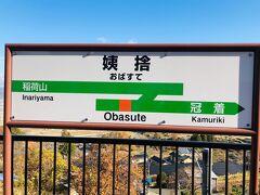 「姨捨駅」:スイッチバックをする数少ない駅のひとつです。  往路の「南小谷行き」では、到着前に列車が後ろ向きに、スイッチバックします。