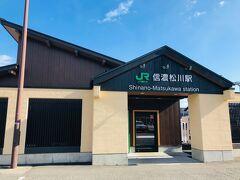 「信濃松川駅」: JR東日本の大糸線の駅です。   駅前の観光協会で地図を頂いて、「安曇野ちひろ美術館」に徒歩で向かいました。   観光協会の方が....... 「お昼は食べましたか?」と、。 「この辺は、食べる所が無いから.......」と、唯一(コンビニが一件有っただけで、本当に唯一でした)のお蕎麦屋さんを教えていだだきました。閉まっているといけないからと言って、わざわざ電話をしてくださって、とても親切にしていただきました。