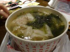 温州大餛飩(ワンタンスープだが肉の量が半端ない!) チェーン店なのでそこら中にあります