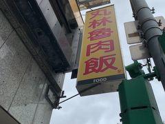 13時になりましたので、軽く昼食でもと思い、歩いて丸林魯肉飯に行きました。