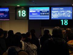 出発は土曜日の夜。 雪まつりの週末は土曜朝のフライトが恐ろしく高くなりますが、夜便だと比較的安く取れます。 今回は往復の航空券+ホテルで25,100円のパックを利用しました。 飛行機は20分ほど遅れて羽田を出発します。