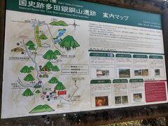 最後に多田銀銅山へ。