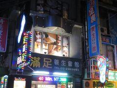 台北といえばフットマッサージ。  宿泊していたホテルの近くはフットマッサージ激戦区で、お値段も安い。  ということで、足満足(一番人が入っていたので)に行きました。  ここは日本人客が多いからか、日本人の好みに合った感じの強さで押してもらえます。後に引かない気持ちよさ。