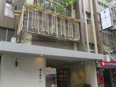 メインの目的地はここでした。  お茶屋さんの京盛宇。 コンセプトショップが永康街にオープンしたとのことです。
