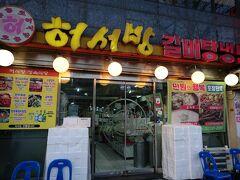 1日目の夕食。ホソバンカルビ。 お肉屋さんがやっている焼肉屋さんです。 お店に入ったところはお肉のショーケースなので、通りかかっただけでは 「ここ焼肉屋さん?」って感じのお店です。