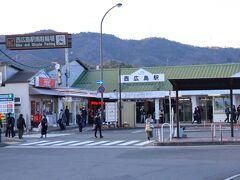 広島駅で乗り換え西広島駅で下車。 ここは広島電鉄西広島駅が目の前・・・ 2面3線あり、みどりの窓口あり。