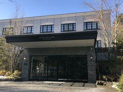 長野・軽井沢『KYUKARUIZAWA KIKYO, Curio Collection by Hilton』  2018年4月19日にオープンした『旧軽井沢KIKYOキュリオ・コレクション byヒルトン』のエントランスの写真。  Tさまがお気に入りのキュリオ(#^.^#) 私も泊まってみたいなーと思っていましたが、ほとんどの時期が高くて 諦めていました。冬になって宿泊費が下がったので、ポチっと!  都内から「軽井沢」駅まで来て、ホテルまでの無料送迎サービスを 利用しました。  私はヒルトン・オナーズのダイヤモンド会員なので、ヒルトン系列の ホテルに宿泊する際は無料で【エグゼクティブラウンジ】が利用でき、 翌朝の朝食も付いているので、食事に困ることはありません。  しかし、『旧軽井沢KIKYOキュリオ』にはクラブラウンジがない。 しかもディナー時のレストランもクローズしているとのこと。 (もし営業していたとしても、モダンフレンチでアラカルトはなく ディナーコースが14,000円もします。)  朝からパンとか軽いものしか食べていない。よく調べずに来たら、 夏と違って冬の軽井沢は冬季休業中のお店が多いらしい・・・。 ランチ&ディナー時に開いているお店をチェックしに、旧軽井沢を 散策します。まずは、『旧軽井沢KIKYOキュリオ』の裏手の通りに 出ます。  https://www.kyukaruizawa-kikyo.com/