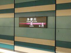 東横線の綱島から、多摩川を経由して、蒲田へ  蒲田から 池上線に乗車する。 と なんか懐かしい歌が。。。。 https://www.youtube.com/watch?v=DbtjS_tU92A