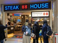 肉と言うチョイスは私が来てみたかっただけなんですけどね(笑) 今回はこちら国際線ターミナルに出来たステーキハウス88さんにやって来てみました。 タイミングが良かったのか並ぶのかなぁって思っていたらすぐ入店出来ました。