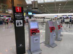 1日目:今回の旅のスタートは、成田空港第2ターミナルです。  チェックインして搭乗券と手荷物タグをプリント