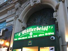 ウィ-ンに到着後まずは夕食に向かいました。ミュラ-バイスルというレストランでシュニッツェルを頂きます。