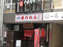 身軽になったので早速「赤のれん」へラーメンを食べに行きました。 開店前に並びに行きましたが既に行列が出来てました。