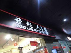 〇ホテル近くのバクティー有名店  これもエクスプローラーパスで無料です。