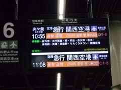 関西国際空港へは、往路がJRでしたので、南海鉄道を選び乗り込みましたよ。  一般車両でしたが、所要時間は40分程で運賃は、200円くらい安かったですよ。