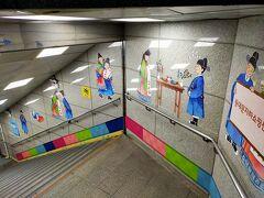 ツアーのために移動します。地下鉄の階段にはとてもかわいいイラスト。色がいいな。