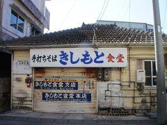きしもと食堂やってるかな? と 定休日か ここの沖縄そばは美味いね 今は並ぶらしい