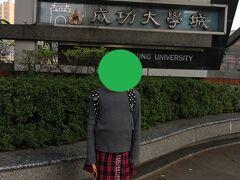 将来ご縁があるかもしれない(?)成功大学で撮影。 本人まったく入る気なし。笑顔なし。