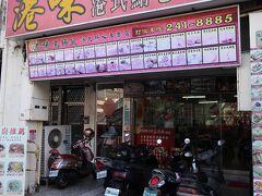 ランチは駅出てすぐの飲茶のお店「港味高師父港式點心專賣店」で頂きます。