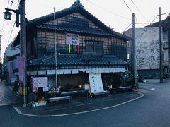 「五十鈴勢語庵」。 手造り和菓子のお店で塩ようかんが有名らしいです。