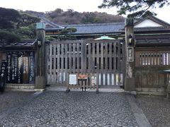 参道を進むと右側にシックな建物を発見。 これが「賓日館」で、国の重要文化財です。