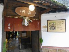 といっても、お参りではなくお食事。  最初に目に入った湯豆腐のお店、奥丹へ。