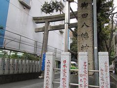 少し歩を進めると御田八幡神社。