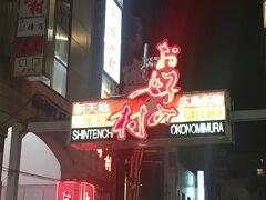 広島に来たら、お好み焼き! ということでお好み村に来たが、まったく空きがなかった。 八丁堀のあたりをめぐり、「お好み焼き」と「鉄板焼き」の違いがわけわからなくなったあたりに、素敵なお店を見つけた。