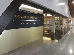 時間もあるので、ゴールデンラウンジへ。 マレーシア航空はワンワールドですが、ANAとラウンジ提携しているため、利用することが可能です。