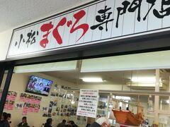 こちらのお店有名店みたいで『マグロの頭定食』を食べてみたかったのですが定食は16時までとのこと。次回来る機会あればリベンジを!