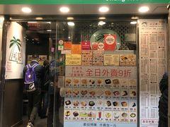 しめは、ホテルのあるジョーダンへ戻り、ローカルチックなお店で香港デザートをTake awayしてホテルに戻って食べました。 ゴマ団子入り杏仁スープ?みたいなのを買ってしまいました。イメージしていたのと違うなあ。 中国語出来ないので失敗も仕方が有りません。  ホテルの周辺ジョーダンエリアはローカルな感じですが、お店が夜遅くまで開いているところもあって便利でした。  香港1日目終了。 すでにたくさん迷ってたくさん歩きました~(結局MTRまだ1度も使わず)。 まずまずの出だしです。 ゆっくり休んで、明日から楽しみたいと思います!